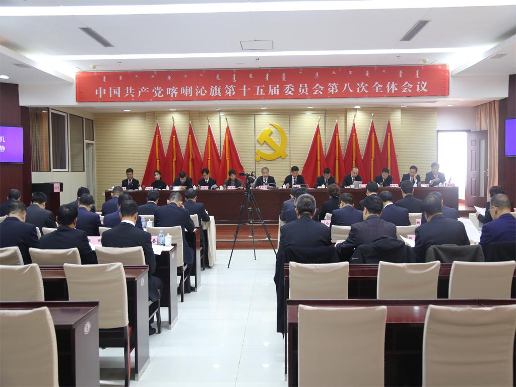 中国共产党喀喇沁旗第十五届委员会第八次全体会议决议