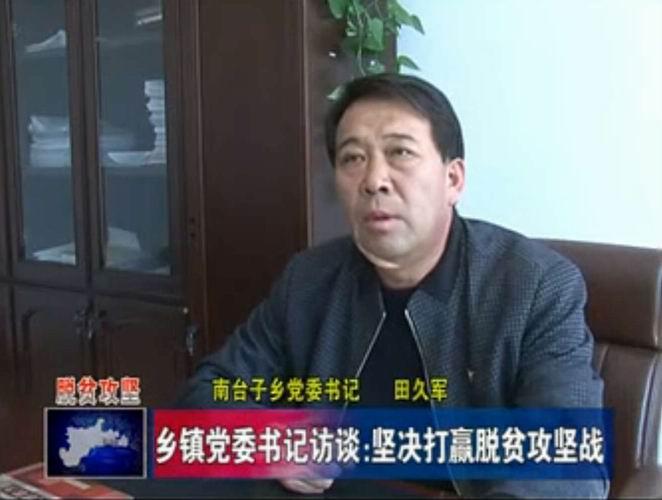 南台子乡党委书记脱贫攻坚访谈录