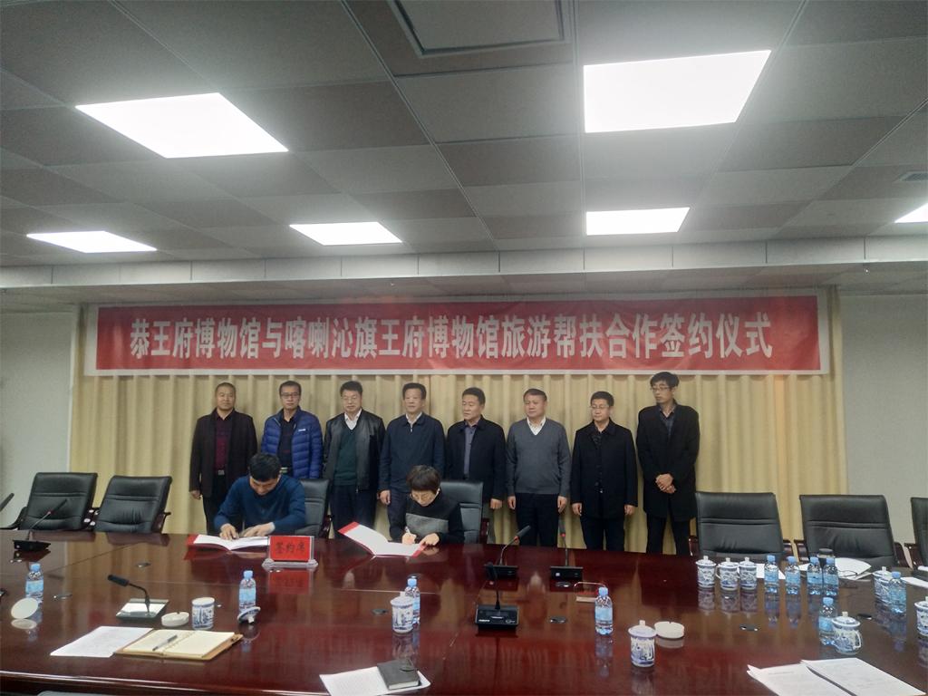 北京恭王府博物馆与王府博物馆举行旅游帮扶合作签约仪式
