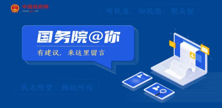 中国政府网互动频道