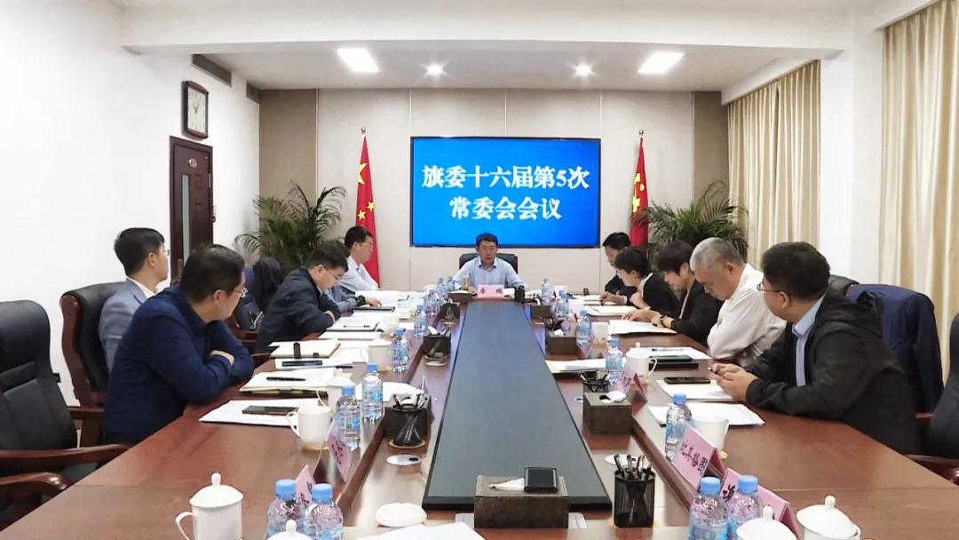 【头条】旗委十六届委员会召开第5次常委会议